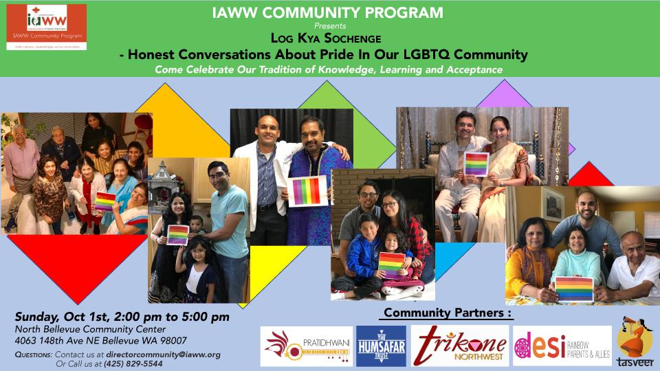 IAWW Community Program flyer with details and sponsor list