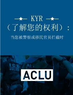KYR(了解您的权利): 当您被警察或移民官员拦截时